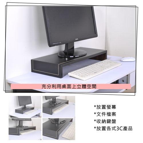 百嘉美 馬鞍皮面桌上置物架/螢幕架(2色可選) 辦公椅 電腦桌 茶几 穿衣鏡