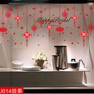 ►全館5折►靜電貼 新年裝飾 牆貼佈置  紅色玻璃 櫥窗玻璃窗戶櫥窗過節 商店貼紙 壁貼【A3322】