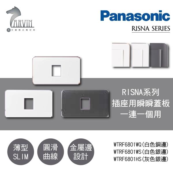 國際牌 Panasonic RISNA 系列 插座用瞬瞬蓋板 WTRF6801WQ WTRF6801WS 一連用一個用