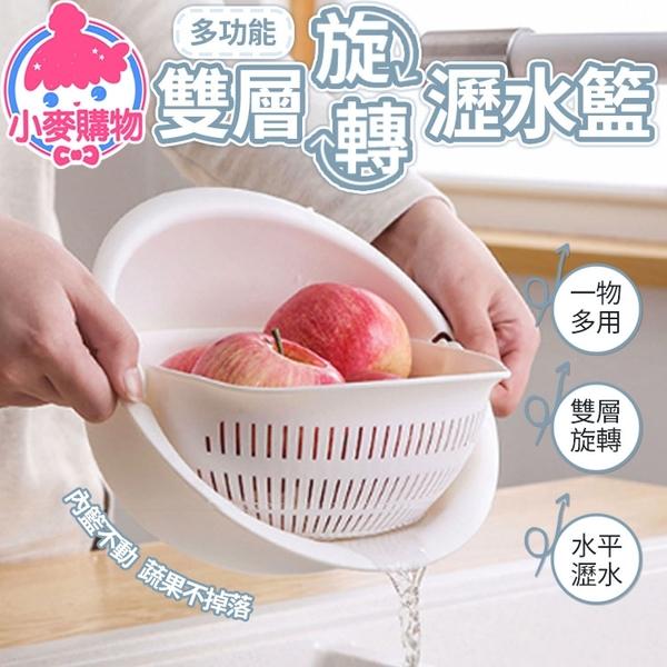 ✿現貨 快速出貨✿【小麥購物】雙層旋轉瀝水籃 淘米器 洗米盆 瀝水盆 濾水籃 蔬果盆【C191】