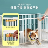 寵物用品圍欄狗狗隔離門狗籠護欄中小型犬室內狗窩家用柵欄狗籠子 果果輕時尚