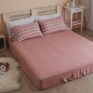長絨棉 床包枕套組 單人【野櫻粉】色織雙層紗 自由混搭 翔仔居家