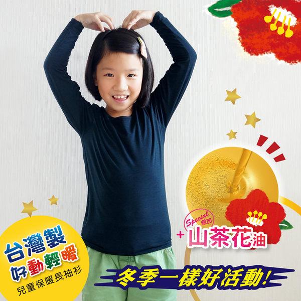 【福星】山茶花輕暖兒童貼身保暖衣 / 台灣製 / 單件組 / 70305