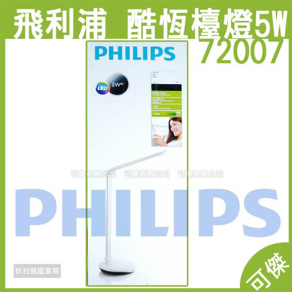 Philips 飛利浦 酷恆檯燈5W 72007 檯燈 桌燈 專業光學設計 四種使用模式 可傑