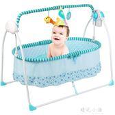嬰兒床搖床電動智慧自動可折疊寶寶嬰兒搖籃床新生兒帶蚊帳搖搖床QM 晴光小語