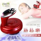 【Concern 康生】筋鬆樂 電動磁波刮痧美體按摩器 (紅色)