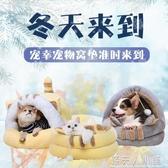 貓窩封閉式四季通用狗窩冬天冬季保暖可拆洗貓咪狗狗網紅寵物用品ATF 钱夫人