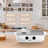 24H現貨 一體鍋多功能無煙不粘電烤爐多功能燒烤盤家用電烤盤 烤盤 電煮鍋