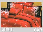【名流寢飾家居館】落花飄飄.100%精梳棉.特大雙人床罩組全套.全程臺灣製造