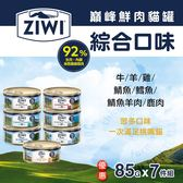 【毛麻吉寵物舖】ZiwiPeak巔峰 92%鮮肉無穀貓主食罐-七口味各一(85g) 貓罐頭