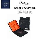 【台南-上新】奧美肯 OMICON MRC 52mm UV 保護鏡 高透光 防塵 防油汙 防靜電 公司貨