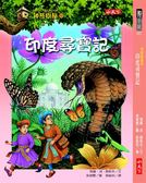 (二手書)神奇樹屋(45):印度尋寶記