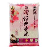 黑肉田經典香米3kg