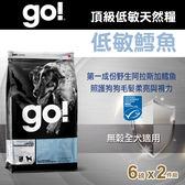 【毛麻吉寵物舖】Go! 低致敏鱈魚無穀全犬配方 6磅兩件優惠組 狗飼料/WDJ推薦/狗糧