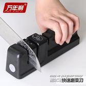 萬年利磨刀器家用磨刀石菜刀磨刀棒創意實用廚房用品小工具神器