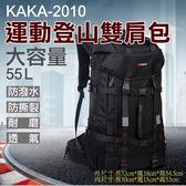 御彩數位@卡卡-2010運動登山雙肩包 KAKA 55L大容量後背包 戶外運動登山包 旅遊旅行背包