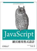 (二手書)JavaScript網頁應用程式設計