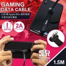 【妃凡】aibo IP-GAM-8PIN USB 轉 Apple 8Pin 創新彎頭 手遊線 1.5米 傳輸線 (A)