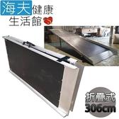 【海夫健康生活館】斜坡板專家 附輪 止滑紋路 前後折疊式 玻璃纖維 斜坡板(BHF306)