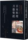 日本料理刀藝聖經:從刀具基礎知識到應用技法,70種常見海鮮、蔬菜、肉類前置處理...