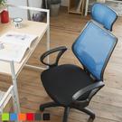 電腦椅 辦公椅 書桌椅 椅子【I0238】安德高背支撐透氣網布電腦椅 MIT台灣製 收納專科