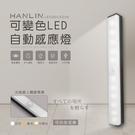 HANLIN LED20 可變色LED自動感應燈 短款
