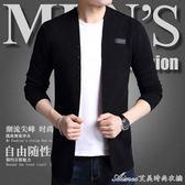 外套 針織開衫男青年春秋新款韓版潮流毛衣外搭線衫修身薄款帥氣男外套 艾美時尚衣櫥
