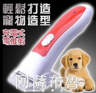 寵物剪髮器 寵物剃毛器狗狗電推剪充電式電動電推子機刀用品貓咪泰迪理發狗毛 阿薩布魯