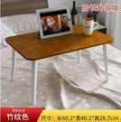 特價可折疊床上用筆記本電腦桌大學生小桌子宿舍懶人床書桌【DN014竹紋色】