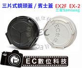 【EC數位】Samsung 三星 EX2 EX-2 EX2F EX1 EX-1 自動鏡頭蓋 類單眼 鏡頭蓋 賓士蓋