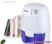 除濕機INVITOP除濕機家用小型宿舍吸濕器靜音抽濕機衣櫃乾燥機吸潮器JD CY潮流