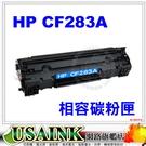 USAINK~HP CF283A 相容碳粉匣 適用:HP LASERJET PRO MFP M127FN / MFP M125 / MFP M201 /Laserjet Pro M125a