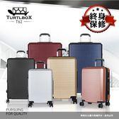 人氣熱銷新款 特托堡斯可加大旅行箱兩件組 20+25吋Turtlbox登機箱 防刮電子紋 T62 行李箱