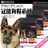 【zoo寵物商城】  冠能 Pro Plan》一般成犬鮮魚低敏膚質及腸胃保護配方-1.3kg