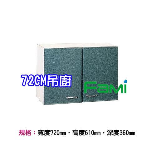 【fami】分件式流理台 72CM 二門 吊廚 上櫃  歡迎來電洽詢 (運費另計)