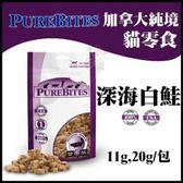 *WANG*加拿大純境PureBites 貓零食-深海白鮭11g 單純食材 極致美味 //補貨中