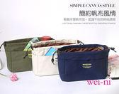 wei-ni 時尚帆布WeekEight包中包(大) 旅行收納袋中袋 旅行袋 收納包 化妝包 包包收納袋 包包整理袋