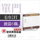 台灣建美牌 | 蒸氣式毛巾箱(2打)單門[31176]