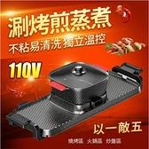 現貨 兩用電烤盤 110V家用無煙烤盤 電烤爐 鴛鴦鍋 燒烤煎烤涮 可分離 雙溫控 雙十一狂歡