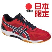 樂買網 ASICS 18SS 高階 男排球鞋【日本限定】ROTE JAPAN系列 TVR490-2358 贈防撞護膝