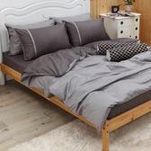 《40支紗》單人床包薄被套枕套三件式【灰墨】舒活系列 100%精梳棉-麗塔LITA-