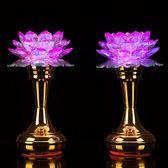 佛教用品 供佛LED七彩蓮花燈長明燈 佛供燈佛具佛堂用品 開學季特惠減88
