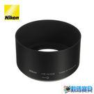 【出清特價】Nikon 1 HB-N103 30-110mm 原廠鏡頭專用遮光罩 J1 J2 J3 J4 J5 V1 V2 (國祥公司貨)