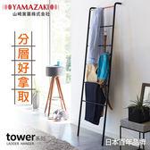 日本【YAMAZAKI】tower階梯式掛衣架(黑)