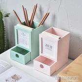 小清新辦公收納筆筒 創意時尚帶臺歷筆插簡約學生桌面收納盒      时尚教主