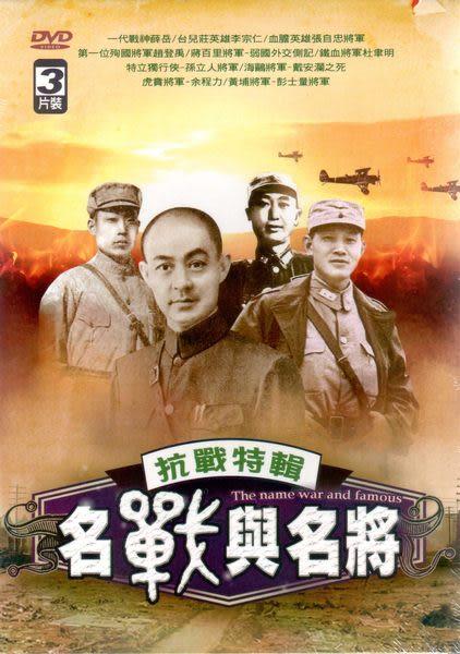 名戰與名將 DVD 三片裝 (音樂影片購)