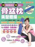 (二手書)骨盆枕美型體操:治療腰痛!伸展肩背!美腹瘦身!