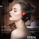 隔音耳罩睡覺睡眠用專業防噪音耳機不可側睡學生消音防吵神器【果果新品】