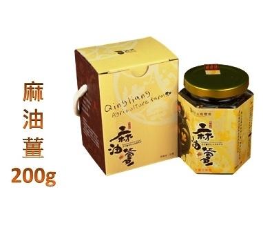 【清亮生態農場】麻油薑200g/瓶