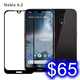 NOKIA 諾基亞 NOKIA 4.2 彩色全覆蓋鋼化玻璃膜 手機螢幕貼膜保護 高清 防刮防爆